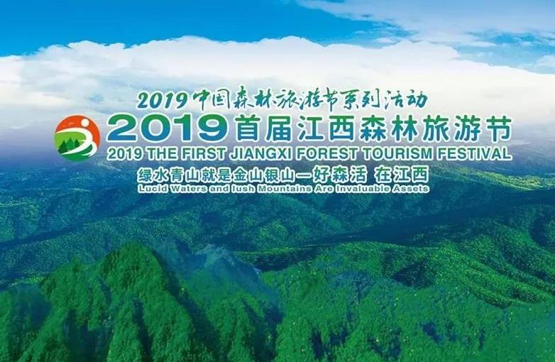 """好""""森""""活在江西,速观2019首届江西森林旅游节铜鼓分会场活动"""